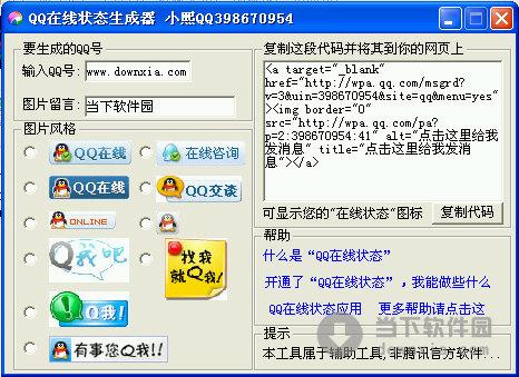 qq在线状态生成器 v1.0 绿色免费版