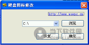硬盘图标修改器|硬盘图标修改 V1.0 绿色免费版 下载 ...: www.downxia.com/downinfo/27737.html