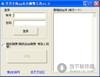 qq主页刷赞软件在线刷