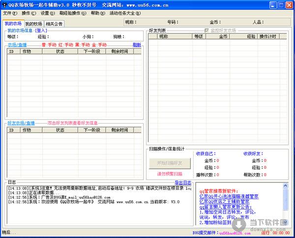 qq农牧场助手最新版3.23下载_农牧场辅助器 QQ农牧场一起牛二合一辅助 V4.6 绿色免费版 下载 ...
