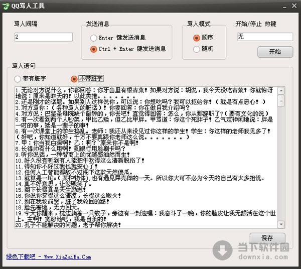 qq农牧餐偷匪1.39_49.115 官方最新版  qq农牧餐偷匪三合一 v2.0.0.