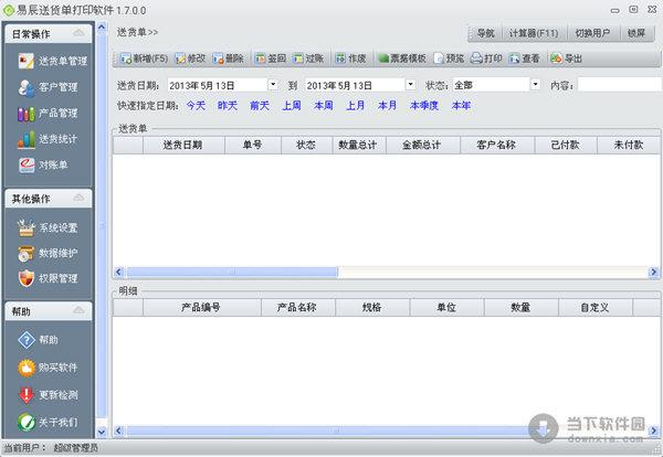 操作简单的送货单打印软件