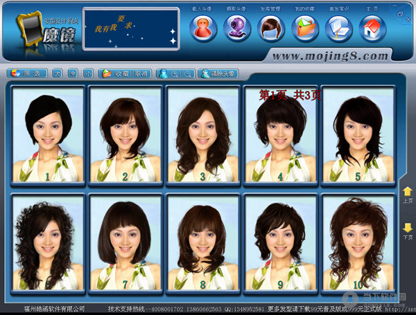 魔镜发型设计系统 v2.0 官方版