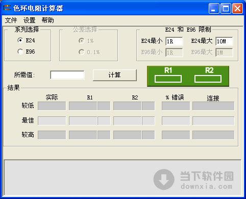 色环电阻计算_色环电阻计算器 v1.2 绿色免费版