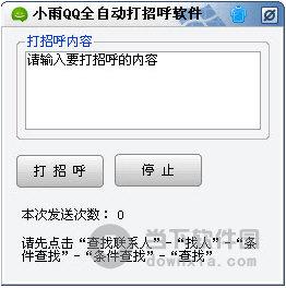 qq群下载文件打不开_小雨QQ全自动打招呼软件|小雨QQ全自动打招呼软件 V1.0 绿色免费版 ...