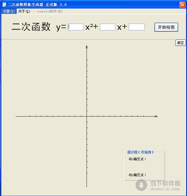 二次函数图像生成器是一款可以快速生成二次函数图像的软件.该软件