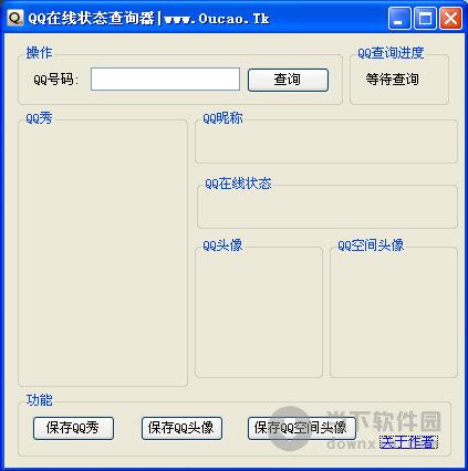 qq群刷皇冠2.0_QQ在线状态查询器|QQ在线状态查询器 V1.0 绿色免费版 下载_当下 ...