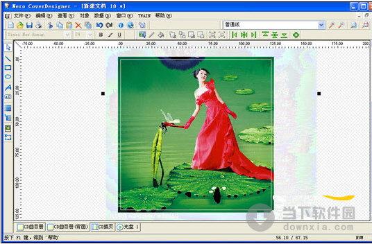 Nero CoverDesigner(光盘封面制作工具) V12.0.01500 官方版