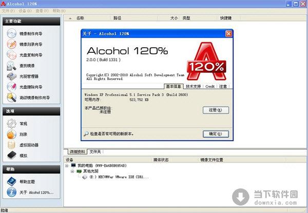 alcohol 120%(酒精虚拟光驱) v2.0.3.6732 官方英文版