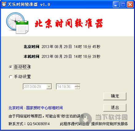 天乐北京时间校准器 v1.0 绿色版