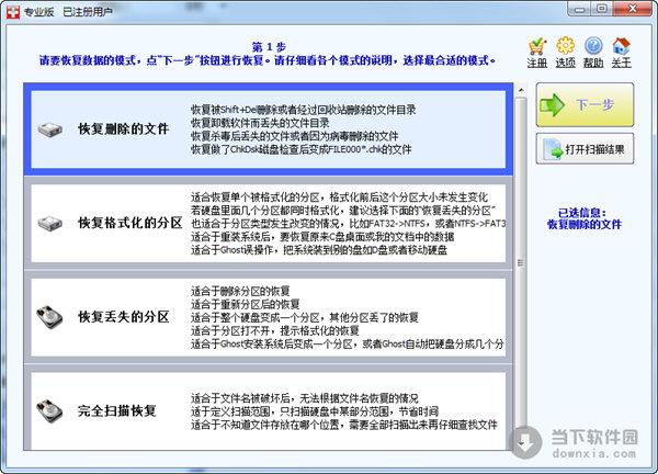 超级硬盘数据恢复软件 V4.8.6.8免费下载