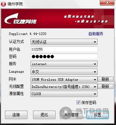 锐捷认证客户端 v4.96 破解版
