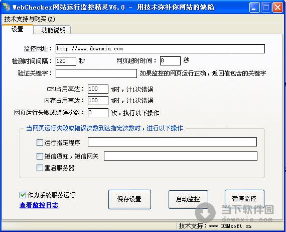 webchecker网站运行监控精灵 v6.0 绿色版