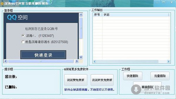 qq空间留言删除工具|深海QQ空间留言批量删除辅助 V1.0 ...