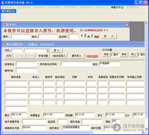 行程单打印_机票行程单