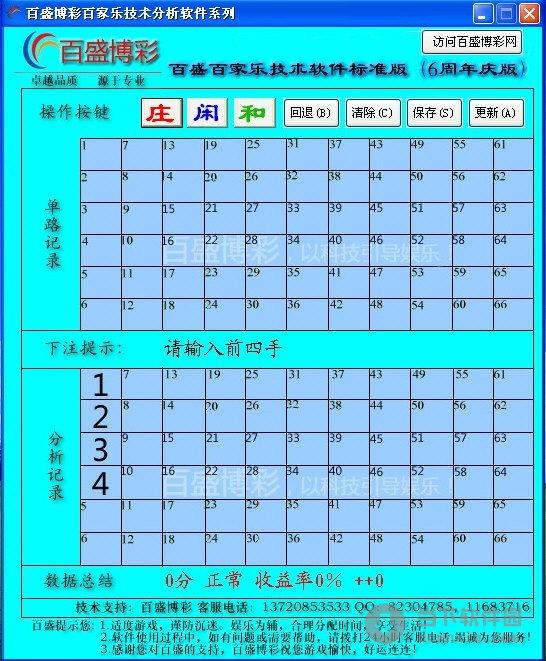百盛博彩百家乐技术分析软件 v14.1.0.18 官方最新版