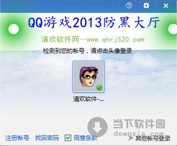 qq游戏刷大厅骂人_qq游戏防黑大厅2013 QQ游戏2013防黑大厅 官方最新版 下载_当下软件 ...