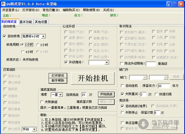 qq精武堂辅助 v2.8.0 beta 绿色版