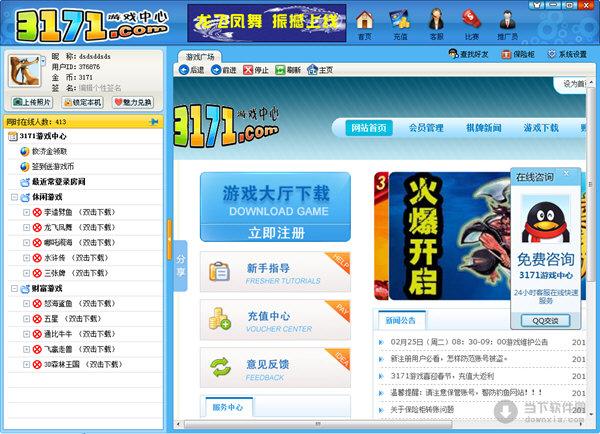 财富娱乐平台登录网址_该软件内置了各种游戏,包含了水浒传,财富游戏,金鲨银鲨,五星草花