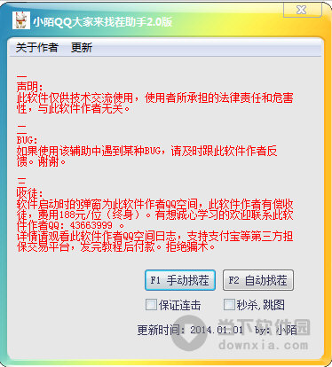 qq找茬作弊器_qq大家来找茬辅助修改器|小陌QQ大家来找茬助手 V2.0 绿色免费版 ...