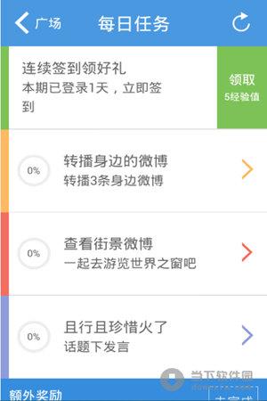 腾讯微博手机版官方下载