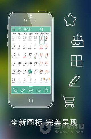 彩日历foriphonev1.8.0手机版吗苹果怕水图片