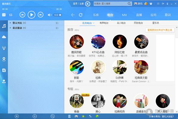 酷狗音乐 2014 v7.6.1.1 官方免费版
