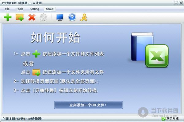 pdf转换器成excel_pdf转成excel转换器|PDF转Excel转换器 V3.1 官方最新版 下载_当下软件 ...