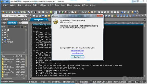 ultraedit(文本编辑软件)图片