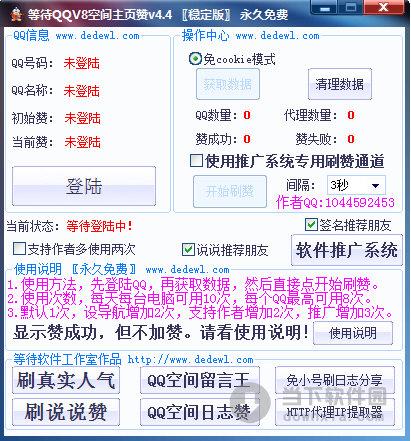 0 绿色最新版  宠爱天使 v6.08.
