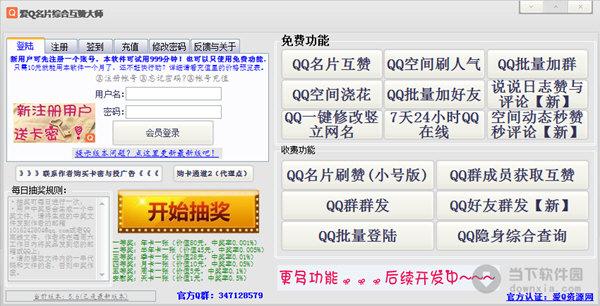 qq名片互赞工具|爱q名片综合互赞大师 v5.6 绿色最新