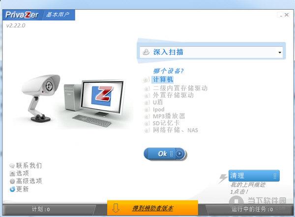 00免费版kmspico(win8和office2013激活工具)v9.2.