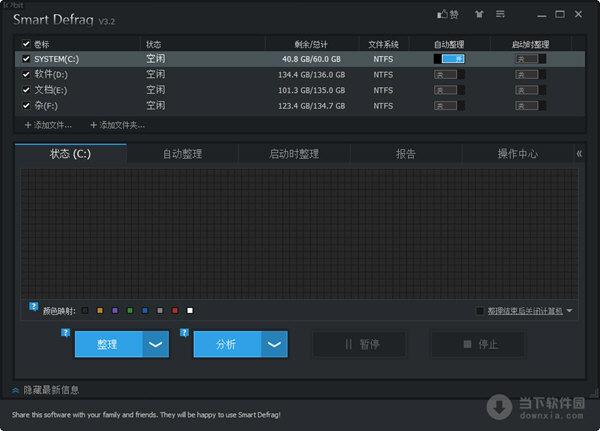 iobit smartdefrag(磁盘碎片整理软件) v3.2.0.332 官方最新版