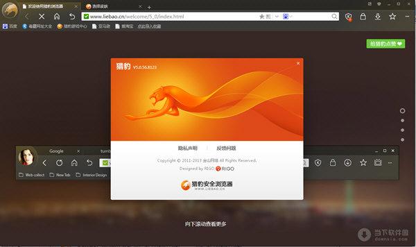 下载猎豹安全浏览器