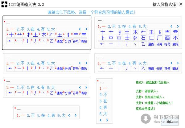 h3笔画输入法 谷歌拼音输入法 手写笔画输入法下载