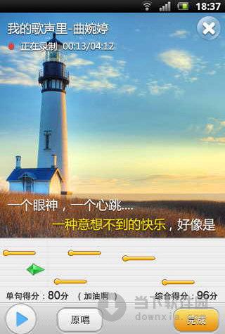 酷我k歌2010_酷我k歌apk v2.9.5.1 安卓版