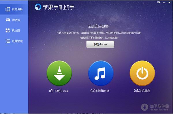 苹果手机助手 v1.0.3.0 官方最新版