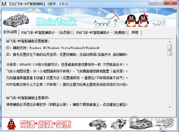 qq飞车mt智能辅助 v1.9.1 免费版