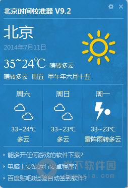 北京时间校准器 v9.2 官方最新版