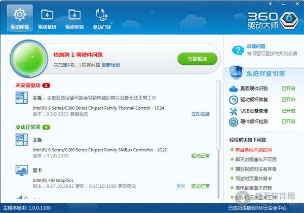 4.0.1081 绿色免费版  360软件管家官方下载 v5.0.0.