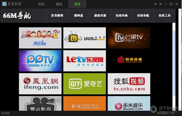 爱情电影网怎么搜欧美爱爱_爱爱影视盒 v2.0 官方最新版