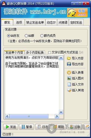 qq群發軟件免費
