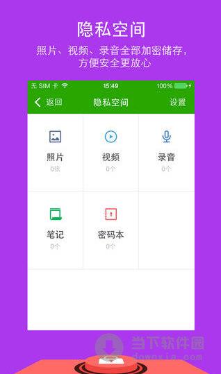 360小米卫士foriphonev4.1.6手机版苹果手机只能上网吗图片