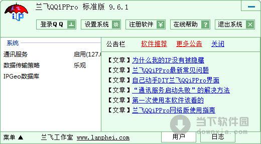 0 绿色免费版  宠爱天使 v6.07.201 官方最新版  qq刷屏器 v1.