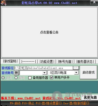 彩虹岛小草 x4.08.09 官方最新版