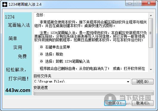 1234笔画输入法 笔画输入法教程 电脑键盘笔画