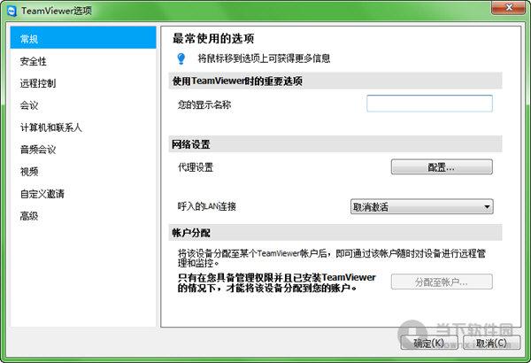 teamviewer v10.0.36897 多国语言绿色便携版