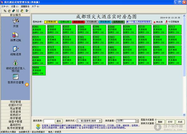 顶尖酒店宾馆管理系统 v8.79 官方单机版