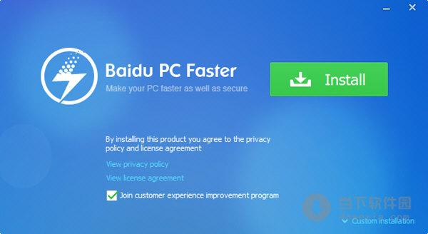 baidu pc faster(电脑加速软件) v5.0.1.82729 官方最新版图片