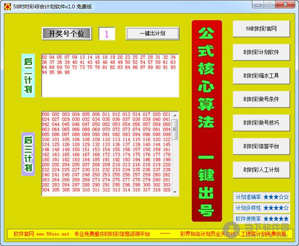 时时彩500万做��/k�.�_58时时彩综合计划软件 v1.0 官方最新版